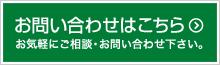 """お問い合わせ"""""""