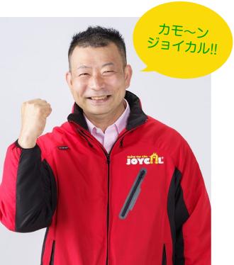 ジョイカル豊栄店 有限会社笹山モータース代表取締役 寺尾俊幸