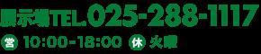 TEL. 025-288-1117